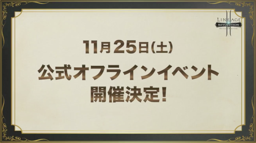 公式オフラインイベント開催決定!