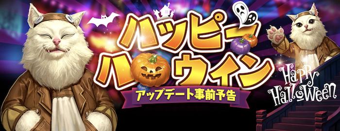 ハロウィンイベント「かぼちゃフェスティバル」の詳細は?報酬は?