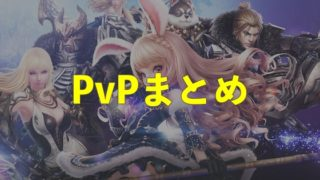 【TERA M】PvPコンテンツの一覧と詳細まとめ