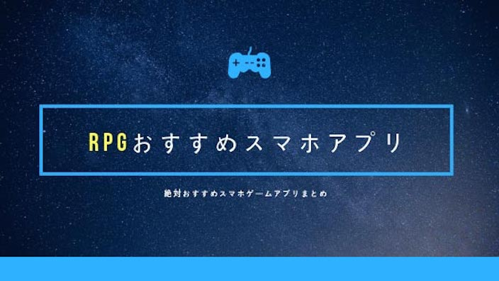 RPGおすすめスマホアプリ厳選32タイトル!面白いゲームはこれだ!