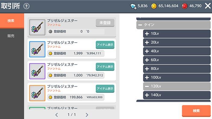メイポM_⑤ 所持アイテムの販売・購入ができる「取引所」システム