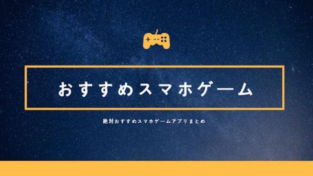 【神ゲー】名作に出会える!絶対おすすめスマホゲームアプリまとめ【2019年最新版】