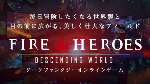 【ファイアーヒーローズ】アプリの配信日と事前登録キャンペーンの詳細