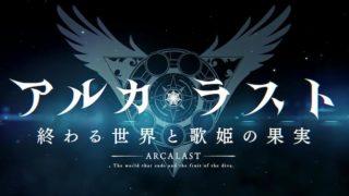 アルカラスト|ゲームシステム