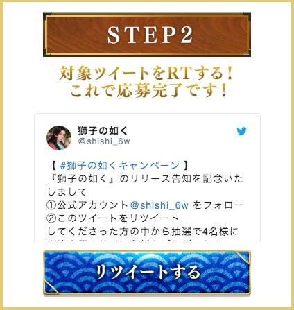 獅子の如く_TwitterフォローRTキャンペーン_STEP2