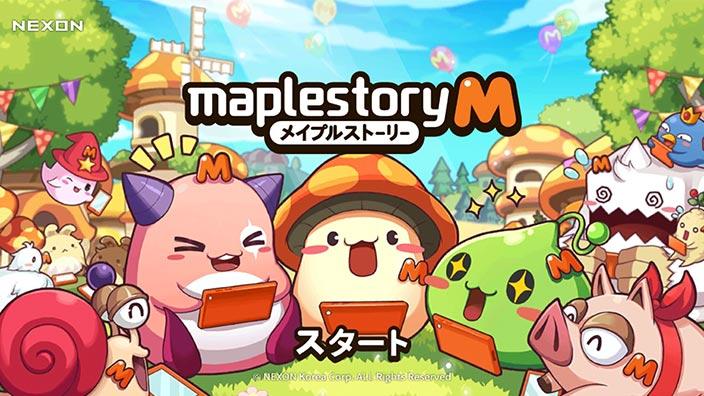 メイプルストーリーM|おすすめMMORPG