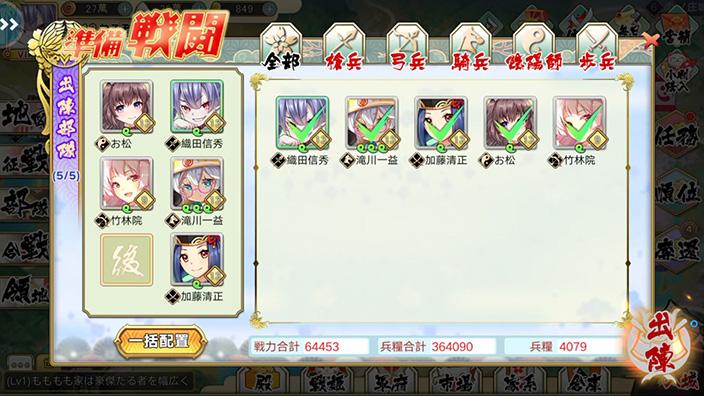 戦国少女_敵や戦略に合わせて切り替える「部隊」システム