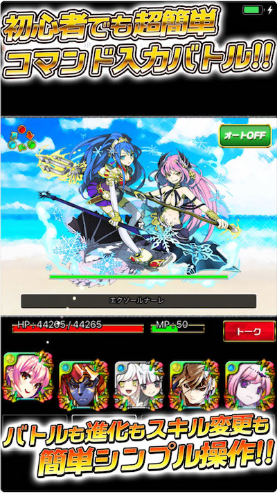 モンスターマスターX_戦闘画面