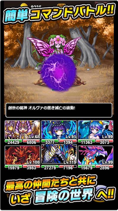 ドラゴンエッグ_戦闘画面