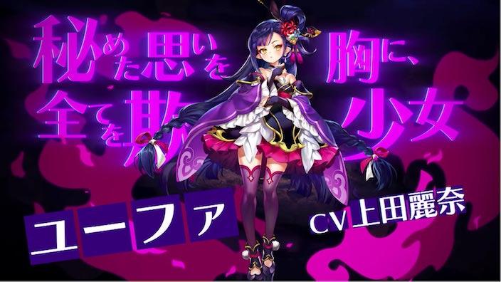 クロスクロニクルのキャラクター_ユーファ(CV:上田 麗奈)