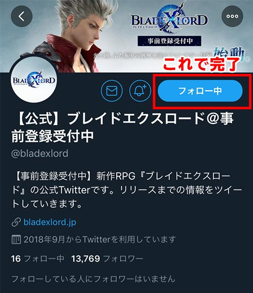 ブレイドエクスロード_事前登録キャンペーン参加方法_2