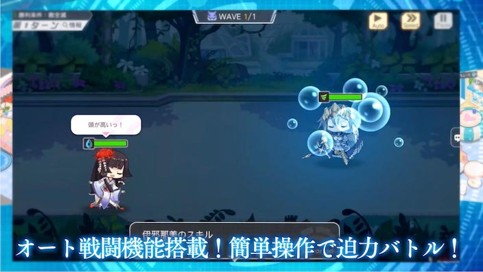 アークオーダー_戦闘画面