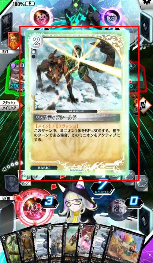 ゼノンザード_戦闘システム_マジックカード